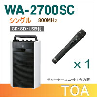 【送料無料】TOAワイヤレスアンプ(WA-2700SC)(CD・SD・USB付)(シングル)+ワイヤレスマイク(1本)セット[WA-2700SC-Aセット]