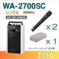 【送料無料】TOAワイヤレスアンプ(WA-2700SC)(CD・SD・USB付)(シングル)+ワイヤレスマイク(2本)+チューナーユニットセット[WA-2700SC-Bセット]