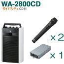 【送料無料】TOAワイヤレスアンプ(WA-2800CD)(CD付)(ダイバシティ)+ワイヤレスマイク(2本)+チューナーユニットセット[WA-2800CD-Bセット]