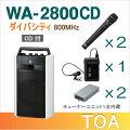 【送料無料】TOAワイヤレスアンプ(WA-2800CD)(CD付)(ダイバシティ)+ワイヤレスマイク(3本)+チューナーユニットセット[WA-2800CD-Eセット]