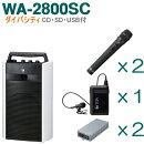 【送料無料】TOAワイヤレスアンプ(WA-2800SC)(CD・SD・USB付)(ダイバシティ)+ワイヤレスマイク(3本)+チューナーユニットセット[WA-2800SC-Eセット]
