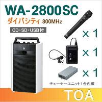 【送料無料】TOAワイヤレスアンプ(WA-2800SC)(CD・SD・USB付)(ダイバシティ)+ワイヤレスマイク(2本)+チューナーユニットセット[WA-2800SC-Cセット]