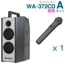 【送料無料】ユニペックス【300MHz】ワイヤレスアンプ(WA-372CD)(ダイバシティ)(CD付)+ワイヤレスマイク(1本)セット[WA372CD-Aセット]