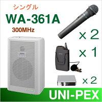 【送料無料】ユニペックス300MHzワイヤレスアンプ(WA-361A)(シングル)+ワイヤレスマイク(3本)+チューナーユニットのセット[WA-361A-Eセット]
