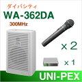 【送料無料】ユニペックス300MHzワイヤレスアンプ(WA-362DA)(ダイバシティ)【CD・SD付】+ワイヤレスマイク(2本)+チューナーユニットのセット[WA-362DA-Bセット]