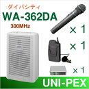 【送料無料】ユニペックス300MHzワイヤレスアンプ(WA-362DA)(ダイバシティ)【CD・SD付】+ワイヤレスマイク(2本)+チューナーユニットのセット[WA-362DA-Cセット]