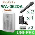 【送料無料】ユニペックス300MHzワイヤレスアンプ(WA-362DA)(ダイバシティ)【CD・SD付】+ワイヤレスマイク(3本)+チューナーユニットのセット[WA-362DA-Eセット]