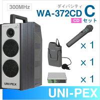 【送料無料】ユニペックス【300MHz】ワイヤレスアンプ(WA-372CD)(ダイバシティ)(CD付)+ワイヤレスマイク(2本)+チューナーユニットセット[WA-372CD-Cセット]