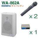 【送料無料】ユニペックス【800MHz帯】ワイヤレスアンプ(WA-862A)(ダイバシティ)+ワイヤレスマイク(2本)+チューナーユニットのセット[WA-862A-Bセット]