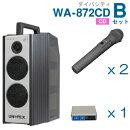 【送料無料】ユニペックス(800MHz)ワイヤレスアンプ(WA-872CD)(ダイバシティ)(CD付)+ワイヤレスマイク(2本)+チューナーユニットセット[WA872CD-Bセット]