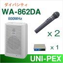 【送料無料】ユニペックス【800MHZ帯】ワイヤレスアンプ(WA-862DA)(ダイバシティ)【CD・SD付】+ワイヤレスマイク(2本)+チューナーユニットのセット[WA-862DA-Bセット]