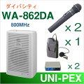 【送料無料】ユニペックス【800MHZ帯】ワイヤレスアンプ(WA-862DA)(ダイバシティ)【CD・SD付】+ワイヤレスマイク(3本)+チューナーユニットのセット[WA-862DA-Eセット]