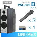 【送料無料】ユニペックス(800MHz)ワイヤレスアンプ(WA-872)(ダイバシティ)+ワイヤレスマイク(2本)+チューナーユニットセット[WA-872-Bセット]