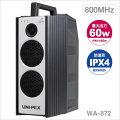 【送料無料】[WA-872]UNIPEXユニペックス(800MHz)ワイヤレスアンプ(ダイバシティ)[WA872]