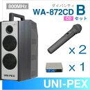 【送料無料】ユニペックス(800MHz)ワイヤレスアンプ(WA-872CD)(ダイバシティ)(CD付)+ワイヤレスマイク(2本)+チューナーユニットセット[WA-872CD-Bセット]