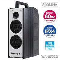 【送料無料】[WA-872CD]UNIPEXユニペックス(800MHz)ワイヤレスアンプ(ダイバシティ)(CD付)[WA872CD]