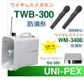 【送料無料】[TWB-300-B-SET]ユニペックス防滴スーパーワイヤレスメガホン300MHz+ワイヤレスマイク(ハンド形2本)【防滴タイプ】セット[TWB300-Bセット]