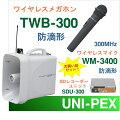 【送料無料】[TWB-300-SD-Aセット]ユニペックス防滴ワイヤレスメガホン+ワイヤレスマイク(ハンド形)【防滴タイプ】+SDレコーダーユニット(SDU-300)セット[TWB300-SD-Aセット]
