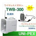 【送料無料】[TWB-300+WM-3130]ユニペックス防滴スーパーワイヤレスメガホン300MHz+ワイヤレスマイク(ヘッドセット形)セット[TWB300-Gセット]