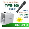 【送料無料】[TWB-300+WM-3400]ユニペックス防滴スーパーワイヤレスメガホン300MHz+ワイヤレスマイク(ハンド形)【防滴タイプ】セット[TWB300-Aセット]