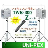 【送料無料】[TWB-300-Z-SET]ユニペックス防滴スーパーワイヤレスメガホン(2台)+スタンド(2台)+ワイヤレスマイク(ハンド形)【防滴タイプ】(1本)セット[TWB300-Zセット]