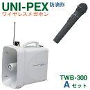 【送料無料】[TWB-300+WM-3400]ユニペックス大型拡声器防滴ワイヤレスメガホン300MHz+ワイヤレスマイク(ハンド形)【防滴タイプ】セット[TWB300-Aセット]