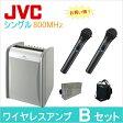 【送料無料】[ PE-W51SB-M (B-セット) ] ビクター JVC 800MHz帯 ポータブルワイヤレスアンプ(シングル) + ワイヤレスマイク(ハンド形)(2本) + チューナーユニット + キャリングバッグ セット [ PEW51SBM-Bセット ]