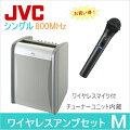 【送料無料】[PE-W51SB-M]JVC800MHz帯ポータブルワイヤレスアンプ(シングル)ワイヤレスマイク(ハンド形)1本付セット[PEW51SBM]
