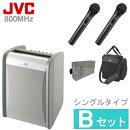 【送料無料】[PE-W51SB-M(B-セット)]JVC800MHz帯ポータブルワイヤレスアンプ(シングル)+ワイヤレスマイク(ハンド形)(2本)+チューナーユニット+キャリングバッグセット[PEW51SBM-Bセット]