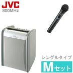 【送料無料】[ PE-W51SB-M ] JVC 800MHz帯 ポータブルワイヤレスアンプ(シングル) ワイヤレスマイク(ハンド形)1本付セット [ PEW51SBM ]