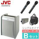 【送料無料】[PE-W51SCDB-Bセット]JVC800MHz帯ポータブルワイヤレスアンプ(CD付)(シングル)+ワイヤレスマイク(ハンド形)(2本)+チューナーユニット+キャリングバッグセット[PEW51SCDB-Bセット]