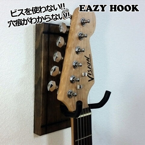 EASY HOOK with 壁美人 イージーフック ギター スケートボード