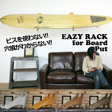 EASY RACK for BOARD with 壁美人 イージーラック サーフボード Put Type 塗装仕上げ