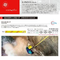 EDELWEISS エーデルワイス キャニオンロープ 10.6mm×200m メーカー取り寄せ品 5%OFF 送料無料 レスキュー ロープ