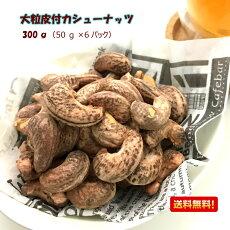 【送料無料メール便】コリッと皮付カシューナッツ300g(50g×6パック)うす塩味珍しいベトナムDongNai産