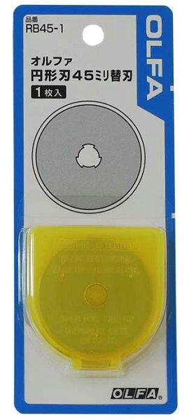 ロータリーカッター※替刃のみ45mm1枚入RotaryCutterSpareBladeL型オルファ