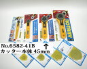 OLFA 41B[少量メール便対応OK]ロータリーカッター 45mm本体Rotary Cutter L型オルファ