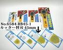 OLFA RB45-1[少量メール便対応OK]ロータリーカッター替刃 45mm 1枚入Rotary Cutter Spare Bla...