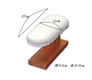 仕上馬14号(27x11cm)PressingBoard#14テーラーの必需品あらゆる箇所の仕上作業に最適