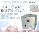 オゾン発生器 Soec350