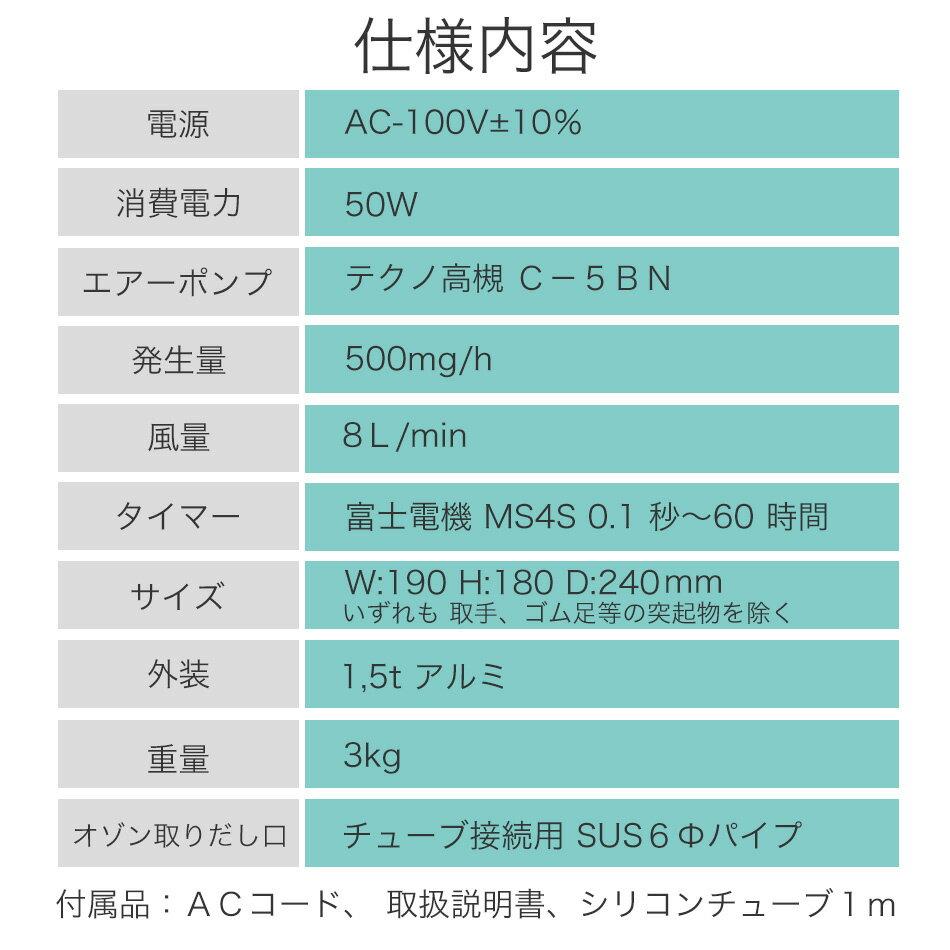 オゾン発生器 Soec500