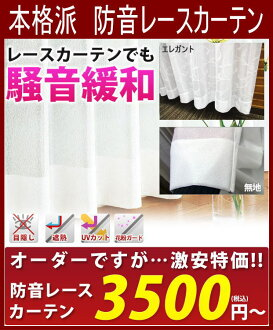 Trouble RID ★ authentic sound-proofed lace curtain width ~ 100 X-length can be ordered in 1 cm 135 cm reduces external sound internal sound even in the daytime because Windows perfectly ideal for the theater room music room Studio