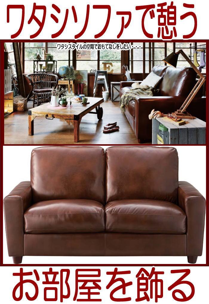 アンティークかつ高級感満点のソファ W160xD90xH85xSH44cm 2人掛けソファ ワタシスタイルの空間でおもてなしをしたい 上質で存在感溢れるボンデットレザー 期間限定送料無料夏用:カーテン ラグ マット 家具 装英