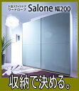 【期間限定】【組立送料無料】【大型スライドドア サローネ 幅200cm...