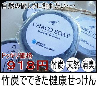 安全,因為在購買溫柔對你的皮膚做的正宗的竹炭肥皂 chacorpharm 除臭肥皂清潔肥皂健康肥皂竹肥皂家庭健康從乾淨自然材料竹炭肥皂手工製作手工皂肥皂 10 肥皂的建議