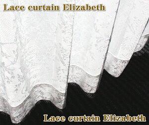 送料無料 高級生地仕様 レースカーテン 目隠し 断熱 遮熱 ミラーカーテン UVカット 美白 洗える 遮光カーテン uv おしゃれ 北欧 ジャガード 100×108cm/2枚組 エリザベス