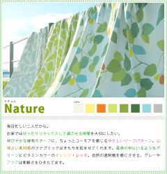★激安オーダーカーテン★HomelifeStyleNature【幅〜100cm×丈〜250cm】