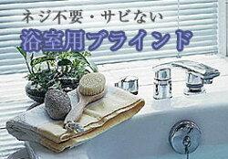 【送料無料★セール価格!.】%OFFニチベイブラインド酸化チタン浴室用スラット巾25mm幅141~160cm×高さ61~100cm