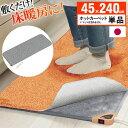 キッチンマット ホットカーペット 日本製 キッチン用ホットカーペット 〔コージー〕 45x240cm 本体のみ ホットキッチンマット 床暖房 滑り止め