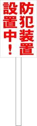 シンプル立札看板 「防犯装置設置中(赤)」防犯・防災 屋外可(面板 約H45.5cmxW30cm)全長1m